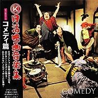 Nikkatsu Movie Soundtrack-Comedy by Nikkatsu Movie Soundtrack (2008-05-21)
