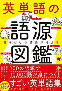 [清水建二, すずきひろし]の英単語の語源図鑑