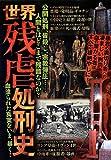 世界の残虐処刑史