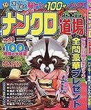 ナンクロ道場(13) 2020年 07 月号 [雑誌]: ナンクロプラザ 増刊