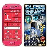 【RISE】【ブルーライトカットガラス】らくらくスマートフォン me F-03K/らくらくスマートフォン4 F-04J 強化ガラス保護フィルム 国産旭ガラス採用 ブルーライト90% カット 極薄0.33mガラス 表面硬度9H 2.5Dラウンドエッジ 指紋軽減 防汚コーティング ブルーライトカットガラス
