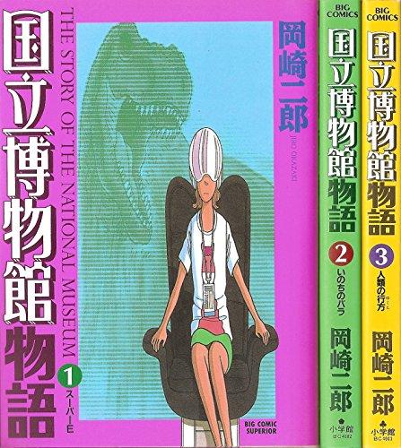 国立博物館物語 コミック 1-3巻セット (ビッグコミックス)