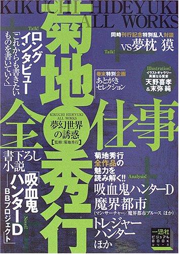 夢幻世界の誘惑 菊地秀行全仕事 (一迅社ビジュアルBOOKシリーズ)の詳細を見る
