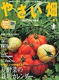 やさい畑 2011年 04月号 [雑誌]