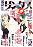 小説リンクス 2005年 10月号