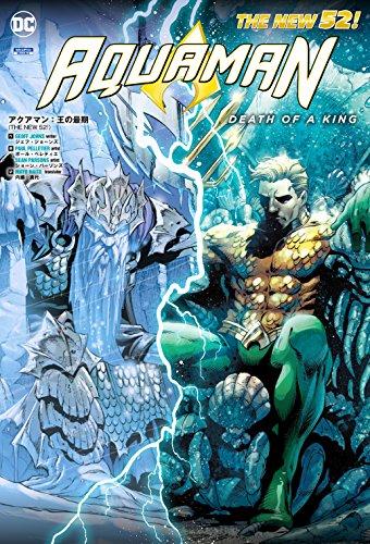 アクアマン:王の最期(THE NEW 52!) (ShoPro Books THE NEW52!)