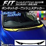 AP ボンネットガーニッシュステッカー カーボン調 ホンダ フィット/ハイブリッド GK系/GP系 前期/後期 ブルー AP-CF2338-BL 入数:1セット(3枚)