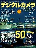 デジタルカメラマガジン 2016年7月号[雑誌]