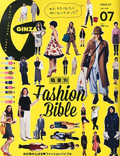 GINZA(ギンザ) 2015年 07 月号 [雑誌]の詳細を見る