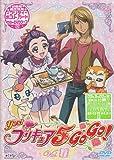 Yes!プリキュア5GoGo! Vol.11 [DVD]