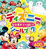ディズニーの なかまが いっぱい! シールブック (シールだいすきブック 53)