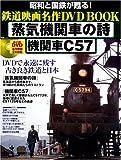 蒸気機関車の詩,機関車C57 (宝島MOOK 昭和と国鉄が甦る! 鉄道映画名作DVD BOOK)