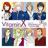 VitaminX ドラマCD「Ultraビタミン II」 - Maximum馬鹿(ビタミン) -