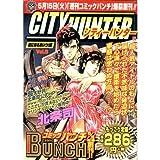 シティーハンター 8(気になるあいつ!編) (BUNCH WORLD)