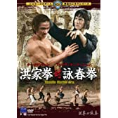 洪家拳対詠春拳 [DVD]