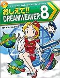 おしえて!!DREAMWEAVER 8 (毎コミおしえて!!シリーズ)
