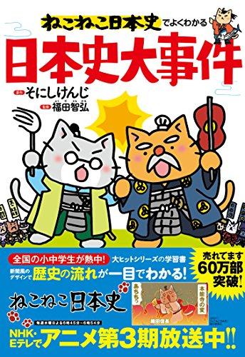 ねこねこ日本史でよくわかる 日本史大事件の詳細を見る