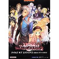 テイルズ オブ エクシリア2 公式コンプリートガイド(BANDAI NAMCO Games Books 45)