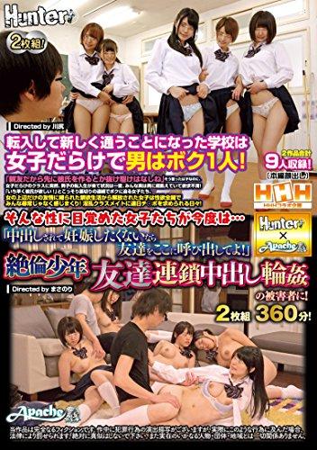 是 HHH 協作計畫 Hunter×Apache 搬到了新學校。 效力男孩婦女0學生朋友鏈在 nakadashi 流氓..。 兩對360分鐘獵人。(HHH) [Dvd]
