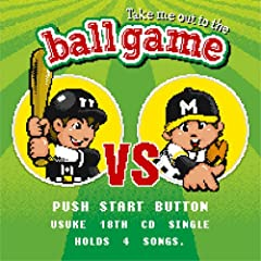 Take me out to the ball game 〜あの‥一緒に観に行きたいっス。お願いします!〜♪遊助
