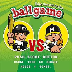 Take me out to the ball game~あの・・一緒に観に行きたいっス。お願いします! ~