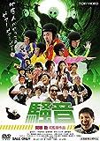 騒音[DVD]