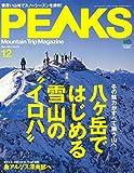 PEAKS (ピークス)2017年 12 月号 [雑誌]