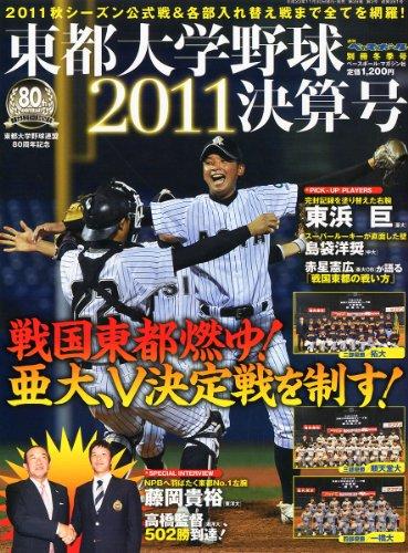 東都大学野球2011決算号 2012年 1/5号 [雑誌]