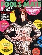 FOOL'SMATE(フールズメイト)2012年03月号[雑誌]