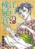 江戸の検屍官(4) (ビッグコミックススペシャル)