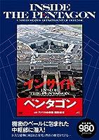DVD>インサイドペンタゴン アメリカ合衆国国防総省 (<DVD>)