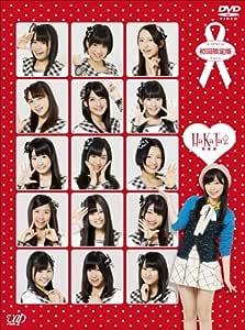 「HaKaTa百貨店2号館」DVD-BOX (初回限定版)