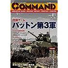 コマンドマガジン Vol.81(ゲーム付)『パットン第3軍』