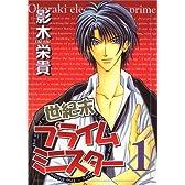 世紀末プライムミニスター (1) (ウィングス・コミックス)