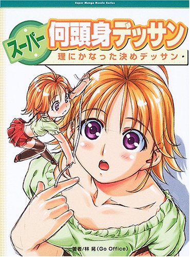 スーパー何頭身デッサン―理にかなった決めデッサン (Super Manga Dessin Series)の詳細を見る