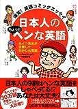 爆笑!英語コミックエッセイ  日本人のちょっとヘンな英語 / デイビッドセイン のシリーズ情報を見る