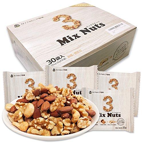 小分け3種 ミックスナッツ 1.05kg (35gx30袋) 産地直輸入 さらに小分け 箱入り 無塩...