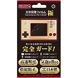 (GAME&WATCH SUPERMARIOBROS.用)全体保護フィルム 極 - GAME&WATCH SUPERMARIOBROS.