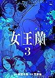 女王蘭 3巻 (芳文社コミックス)