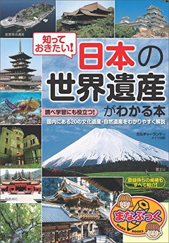 知っておきたい!日本の「世界遺産」がわかる本 まなぶっく