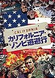 カリフォルニア・ゾンビ逃避行[DVD]