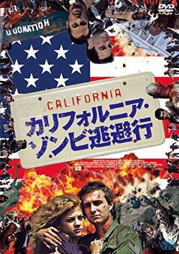 カリフォルニア・ゾンビ逃避行 [DVD]の詳細を見る