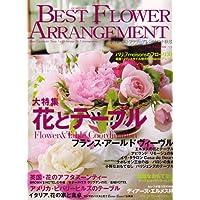 BEST FLOWER ARRANGEMENT (ベストフラワーアレンジメント) 2006年 10月号 [雑誌]