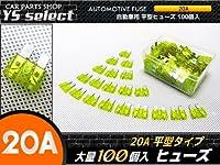 100個 セット 20A ブレード型 ヒューズ 平型 黄/【20A】ヒューズ