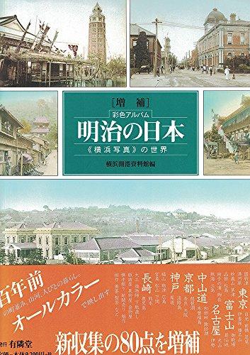 増補 彩色アルバム 明治の日本―「横浜写真」の世界