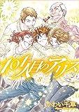 101人目のアリス (8) (ウィングス・コミックス)