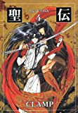 聖伝 4―RG VEDA (WINGS COMICS BUNKO)