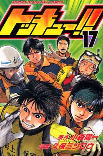 トッキュー!!(17) (講談社コミックス)