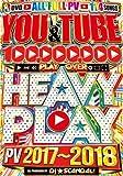 You & Tube Heavy Play PV 2017~2018 - DJ★Scandal! 【3枚組】