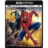 スパイダーマン3 4K ULTRA HD & ブルーレイセット [4K ULTRA HD + Blu-ray]